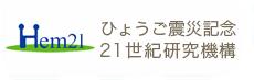 ひょうご震災記念21世紀研究機構
