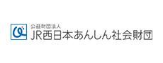 公益財団法人JR西日本あんしん社会財団