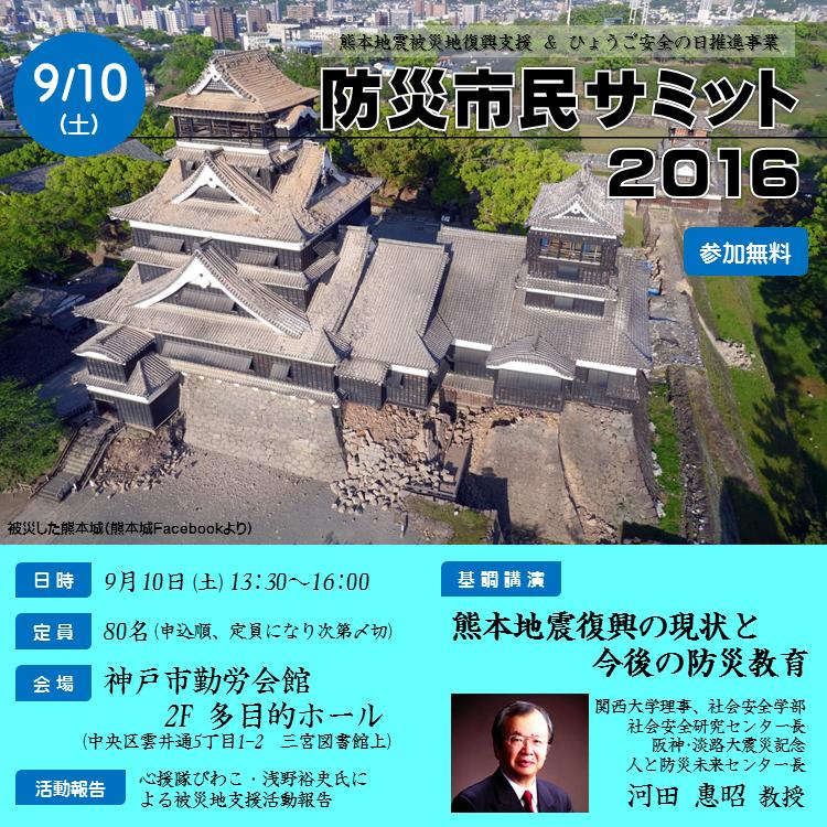 summit2016(0910)