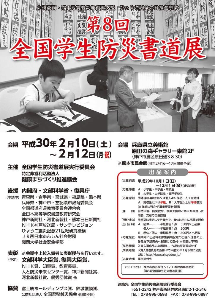 第8回全国学生防災書道展ポスター