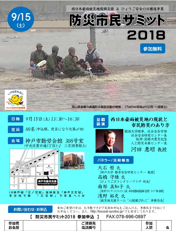 http://bousai-syodou.jp/wp-content/uploads/2018/08/summit2018.pdf