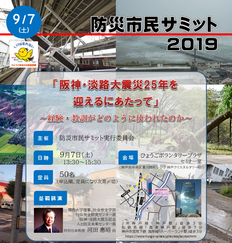 https://bousai-syodou.jp/wp-content/uploads/2019/09/summit20190907.pdf